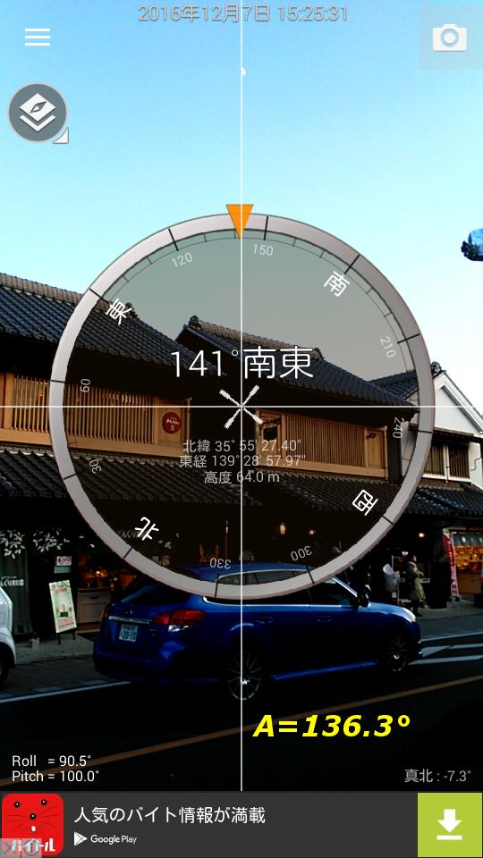 Compass_20161207_152530_136d3
