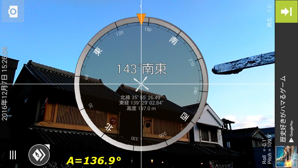 Compass_20161207_152603_136d9_2